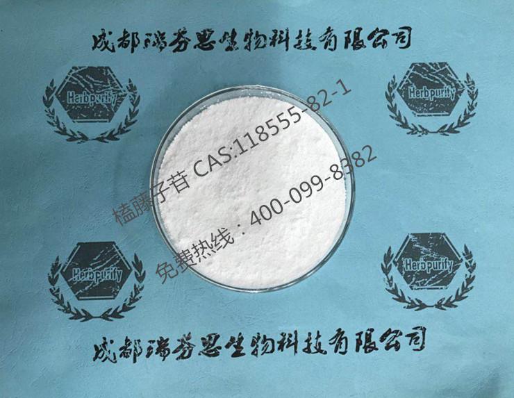榼藤子苷|CAS:118555-82-1|成都瑞芬思生物科技有限公司