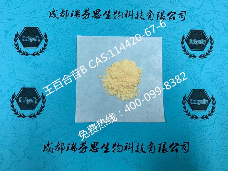 王百合苷B|CAS:114420-67-6|成都瑞芬思生物科技有限公司